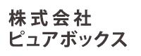 株式会社ピュアボックス